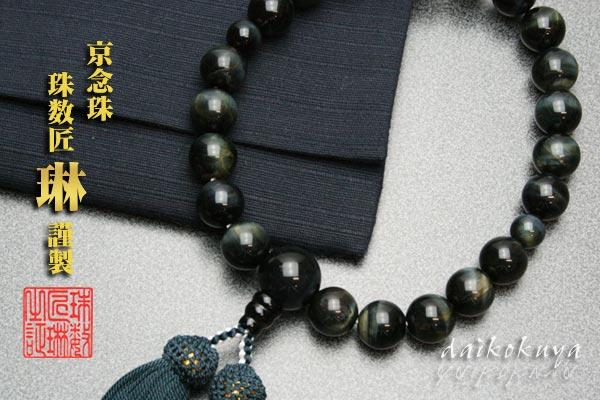 男性用数珠 青虎目石(青虎眼石/ホークスアイ):正絹頭房