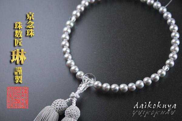 黒本真珠本水晶(クオーツ)仕立 正絹松風頭房
