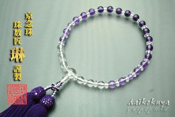 紫水晶霞仕立×水晶平切子:正絹松風頭房/桐箱入