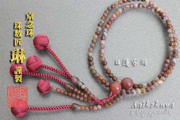 法華8寸・ピンクインドメノウ共仕立:正絹小田巻房/桐箱入」