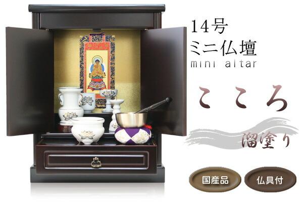 14号こころ溜塗り:陶器仏具&ご本尊掛軸 曹洞宗