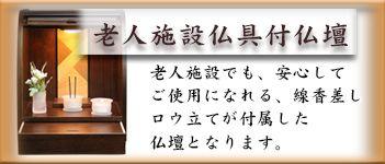 宗派用仏具付仏壇
