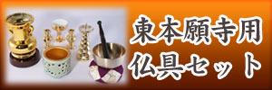 東本願寺用仏具