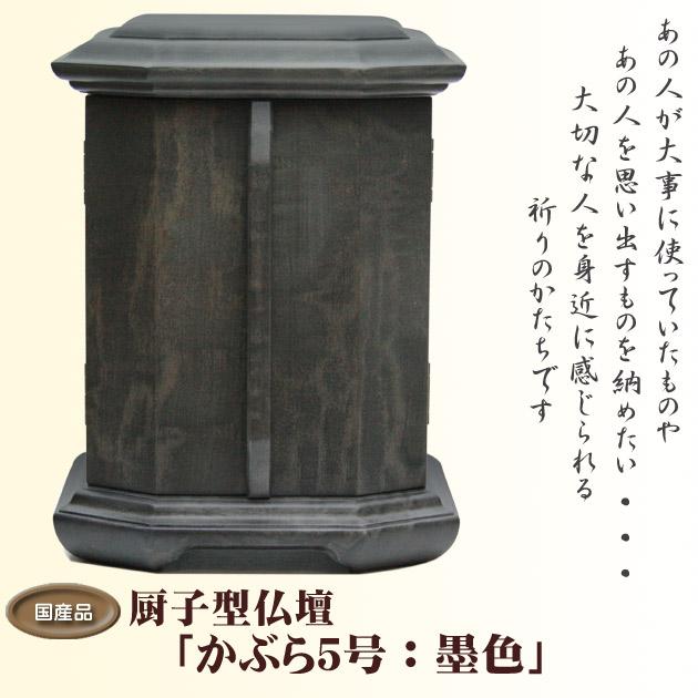 厨子型仏壇「かぶら5号:墨色」