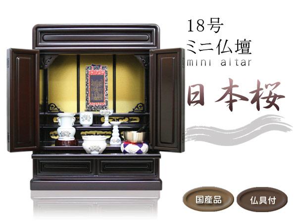 18号日本桜:白陶器仏具セット&日蓮宗用ご本尊掛軸1幅