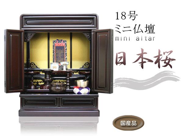 18号日本桜:高級仏具セット軸1幅付