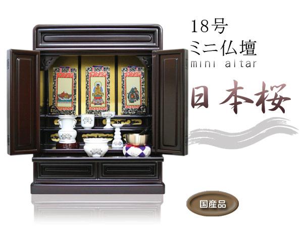 18号日本桜:陶器仏具仏具セット:軸3幅