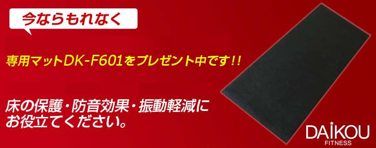 マシン用マットDK-F601 プレゼント