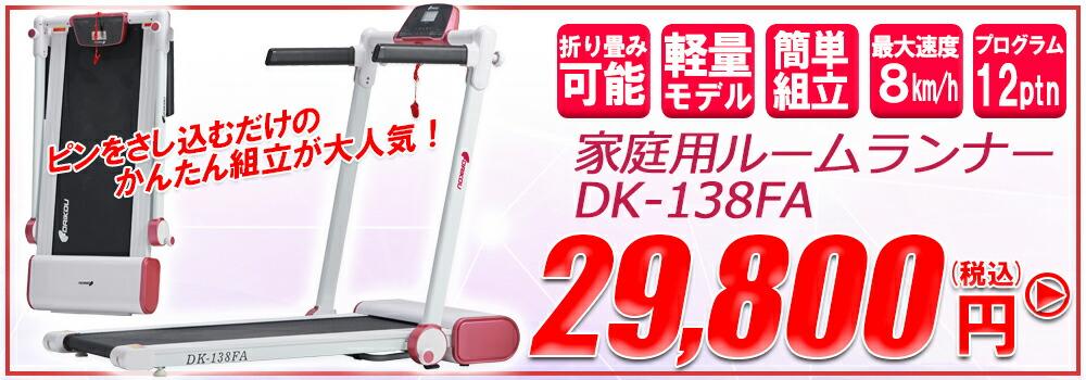 DK-138FA