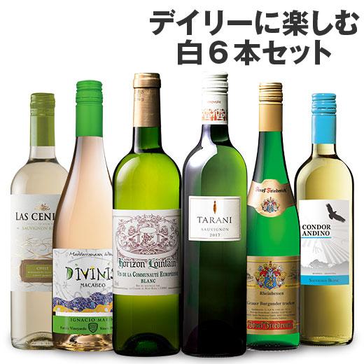 デイリーに楽しむ白ワイン6本