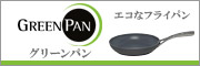 greenpan グリーンパン