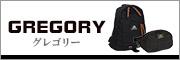 グレゴリー☆アウトドア