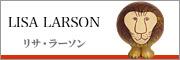 lisalarson リサラーソン