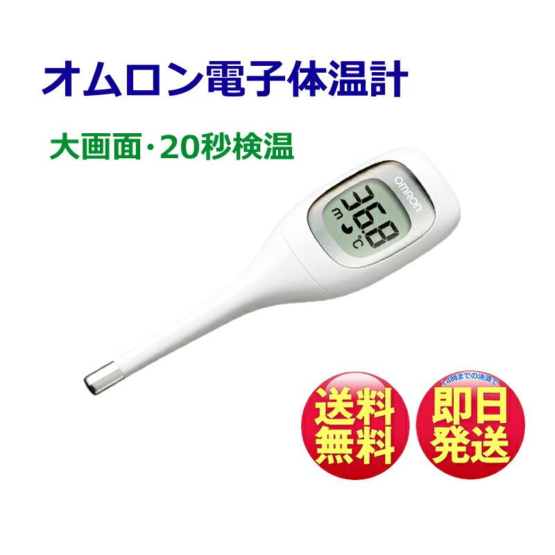 楽天 体温計 【楽天市場】医療機器・衛生医療 >