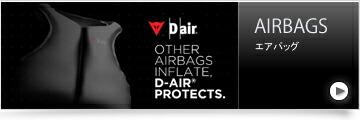 D-AIR エアバッグ
