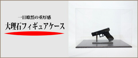 大理石フィギュアケース