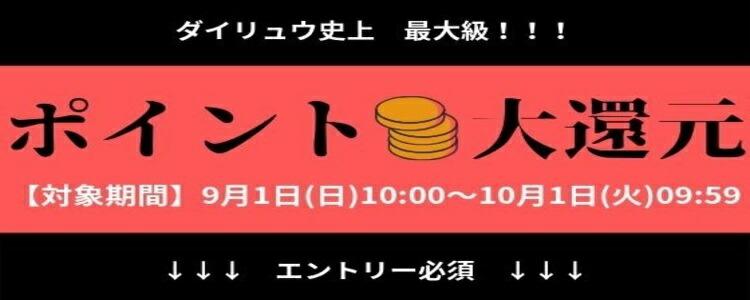 楽天イベント1