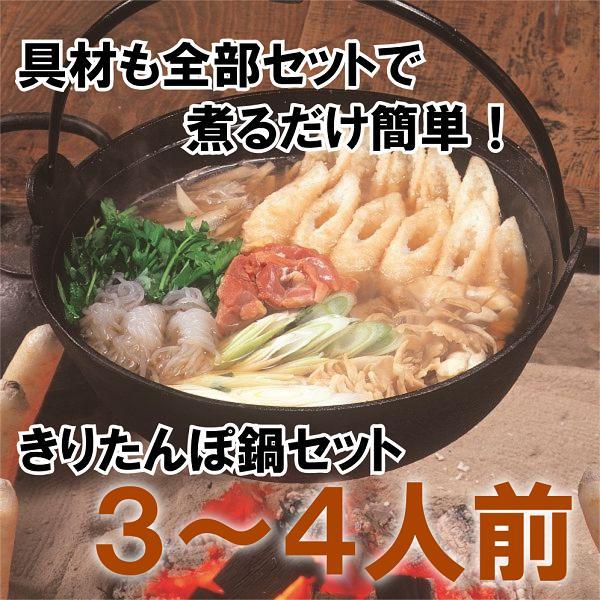 きりたんぽ鍋セット3〜4人前