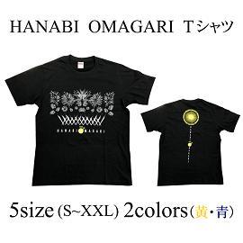 Hanabi Omagari Tシャツ