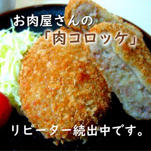 肉コロッケ