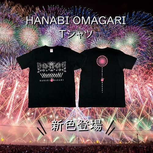 OMAGARI HANABI Tシャツ