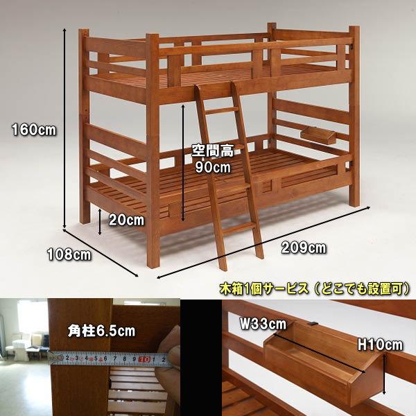 2段ベッド エコ塗装/業務用2段ベッドDBR アウトレットに付値下げ/条件