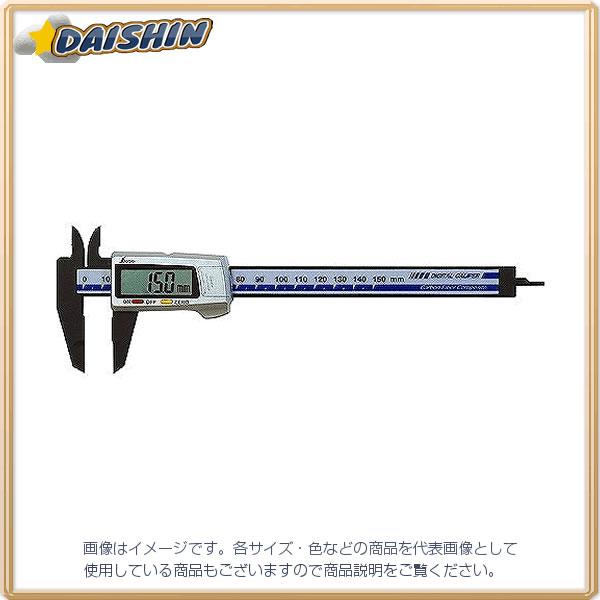 シンワ測定 デジタル ノギス カーボンファイバー 製 150mm No.19979 [A030212]
