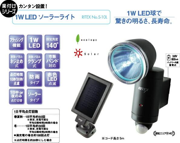 ムサシ RITEX 1W LED ソーラーライト S-10L [E010705]