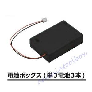 アーテック ArTec 電池ボックス(単3電池3本) #153102 [F071501]
