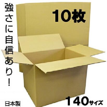 DS 【在庫品】 ダンボール L 10枚セット 日本製 K6 140サイズ [A200500]
