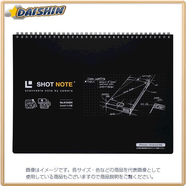 キングジム ショットノート(横型)(ツインリング)黒 9154DH-K [F070503]