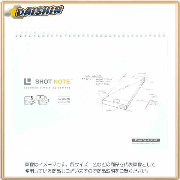 キングジム ショットノート(横型)(ツインリング)白 9154DH-W [F070503]