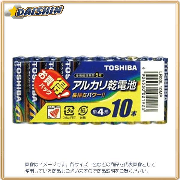 東芝 アルカリ電池 単四10本パック [13142] LR03L10MP [F071902]