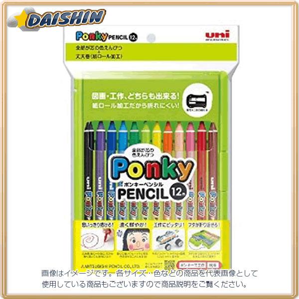 三菱鉛筆 ポンキー 12色セット LT [20482] K800PK12CLT [F071225]