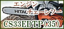 日立 CS33EDTP(35)