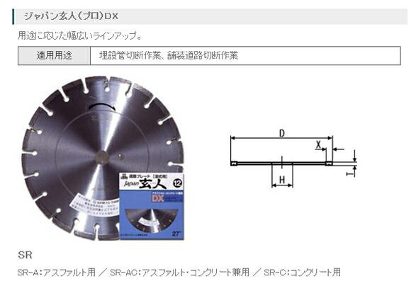 ジャパン玄人(プロ)DX