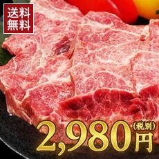 送料無料! 焼肉3点セット(国産牛ロース、国産牛ハラミ+和牛切り落とし)3人~4人前 合計750g