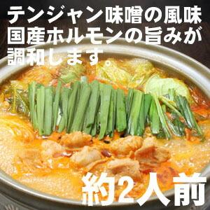 韓国もつ鍋