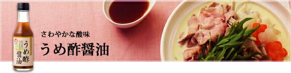 うめ酢醤油醤油