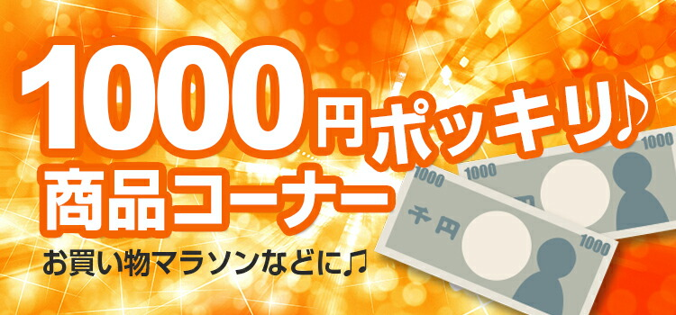 1000円ぽっきり★