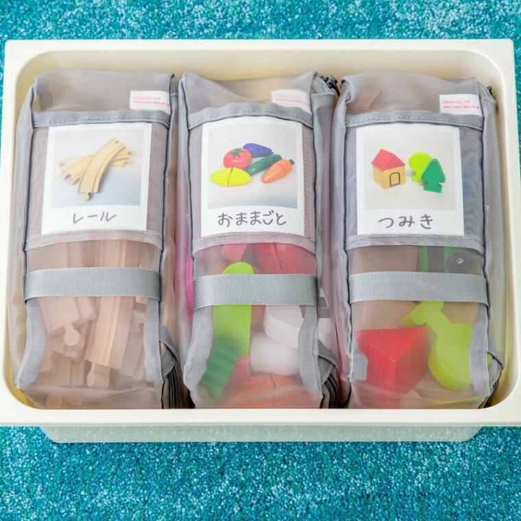 おもちゃの収納仕分けポーチ3P