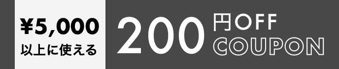 5000円以上に使える200円OFFクーポン