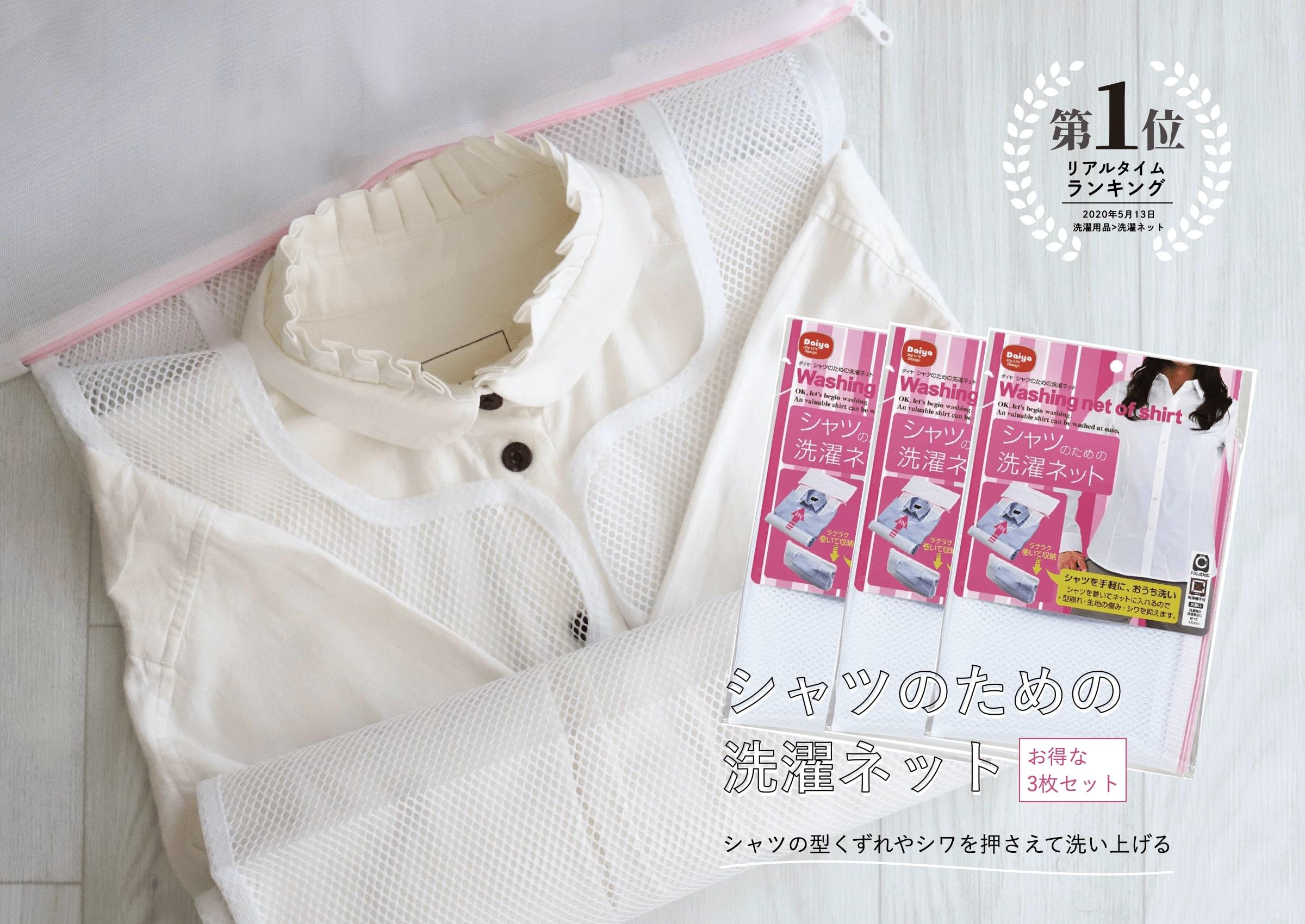 シャツのための洗濯ネット3枚組イメージ