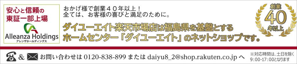 ダイユーエイトは福島を基盤とするホームセンターです。