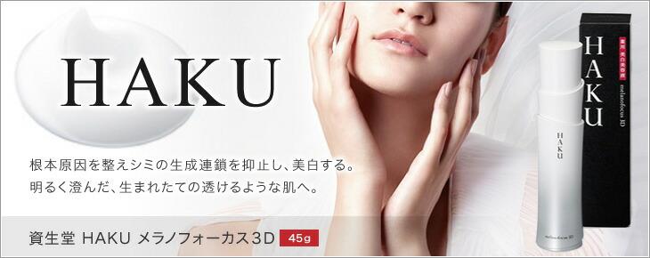 資生堂 HAKU メラノフォーカス3D 45g 本体