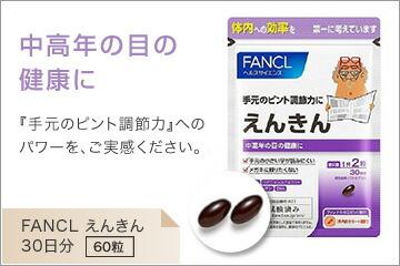 FANCL えんきん 30日分 60粒