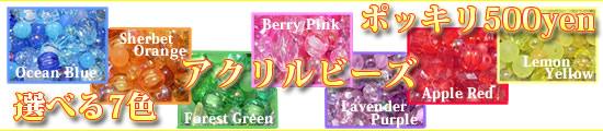 選べる7色アクリルビーズ