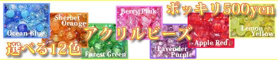 選べる12色アクリルビーズ