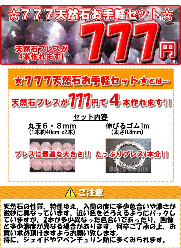 ☆777天然石 パワーストーン ビーズ お手軽セット☆ 【天然石・丸玉セット(6・8mm)1連 x2 + 伸びるゴム1m】