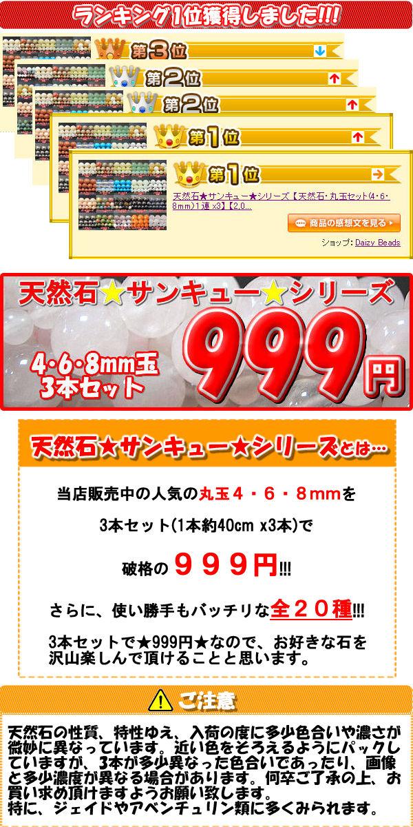 天然石 パワーストーン ビーズ★サンキュー★シリーズ 【天然石・丸玉セット(4・6・8mm)1連 x3】